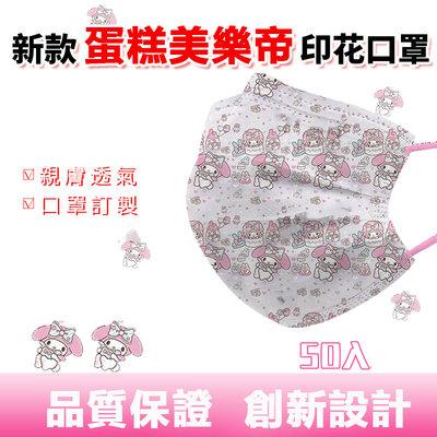 現貨50入兒童口罩 印花口罩 卡通口罩 成人口罩 一次性口罩95+熔噴個性口罩 熱銷口罩收藏口罩 蛋糕美樂帝口罩