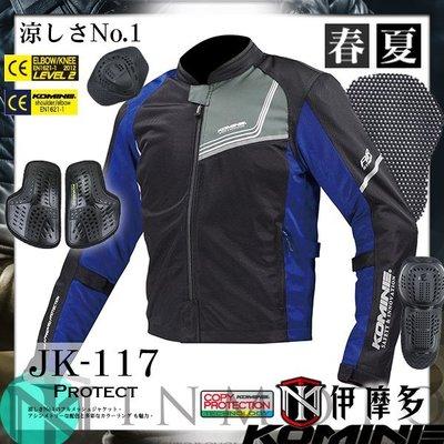 伊摩多※日本Komine JK-117 7件式完整保護 透氣全網眼外套 CE 春夏。黑藍 4色 / 另有女款