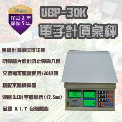 磅秤 電子秤UBP-30kg 電子計價秤 市場用秤  台灣製 中央標準局檢定合格--保固兩年【秤精靈】