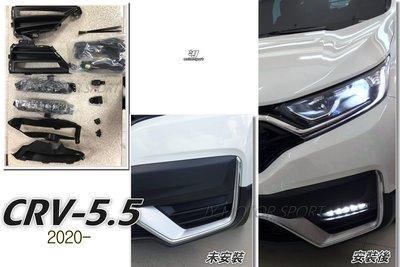 小傑車燈精品--全新 HONDA CRV5.5 代 CRV 2020 年 一字款 LED 霧燈 日行燈 總成