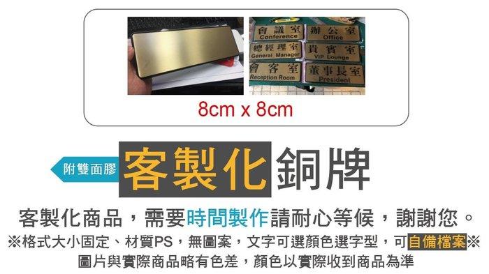 客製化標示牌  FS-800 8cm x 8cm 標語 (附背膠) 貼牌 指示 警示 指標 銅牌材質 尺寸固定