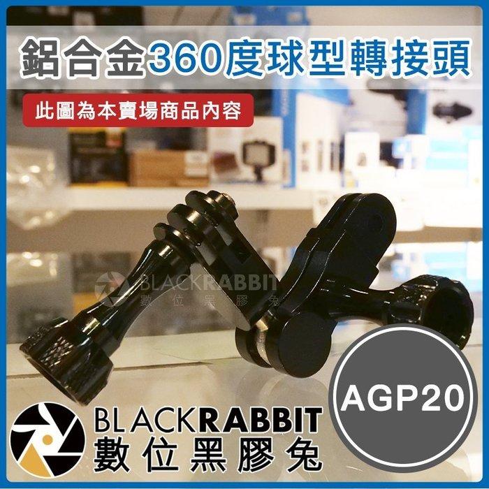 數位黑膠兔【 AGP20 鋁合金 360度 球型轉接頭 】 Osmo Action GoPro 8 運動相機 金屬支架