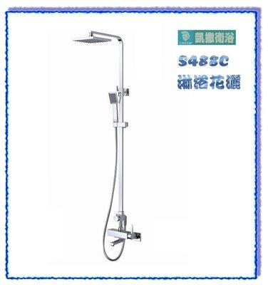 【 達人水電廣場】Caesar 凱撒衛浴 S488C 淋浴花灑 淋浴蓮蓬頭 花灑沐浴龍頭