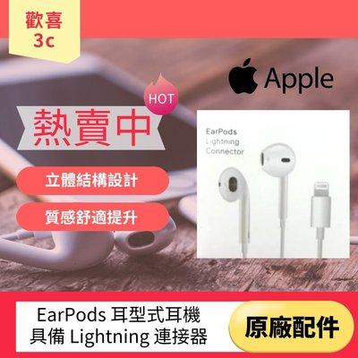 EarPods 耳型式耳機 具備 Lightning 連接器 APPLE原廠配件