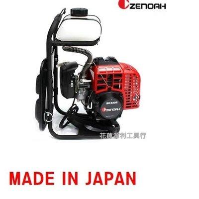 【花蓮源利】日本製 全能 ZENOAH 小松 BK4302 背負式硬管割草機 除草機 BK4302FL 非 BK4301