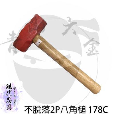 『青山六金』附發票 『現代忍具』 不脫落 2P 八角錘 178C 鐵鎚 鐵槌 槌子 鎚子 手槌 木工槌 五金 手工具