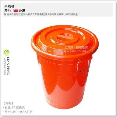 【工具屋】*含稅* 萬能桶 66公升 桶+蓋 儲物桶 水桶 塑膠桶 垃圾桶 廚餘桶 分類桶 清潔桶 儲水桶 萬年桶
