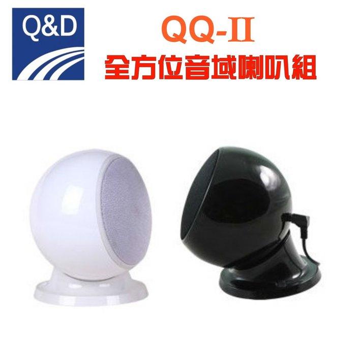 Q&D 超高CP值多功能小鋼炮音響 QQ-II 全方位球形喇叭 劇院系列喇叭組 ( 黑 / 白雙色 )