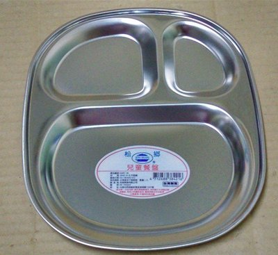 松鄉304不鏽鋼兒童餐盤  ~~1入