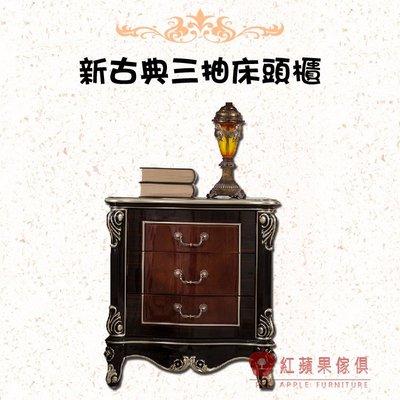[紅蘋果傢俱] CT0063新古典床頭櫃 歐式床頭櫃 三抽床頭櫃 臥室床頭櫃