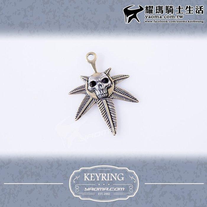 【贈金屬環】麻葉骷髏頭 金屬鑰匙圈 復古鑰匙圈 金屬吊飾 哈雷騎士 純銅 耀瑪騎士機車安全帽部品 禮物