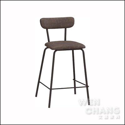 布朗克斯吧椅 皮革吧椅 B1045-8 *文昌家具*