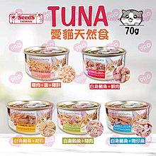 SEEDS 惜時 Tuna 愛貓天然食 70G 貓罐 貓罐頭  [TUNA  ARS]