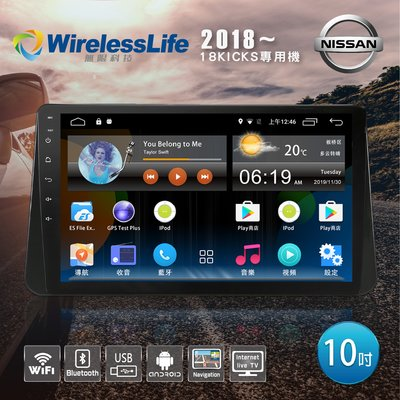 【NISSAN日產】18 KICKS專用機10吋 多媒體安卓機 無限科技