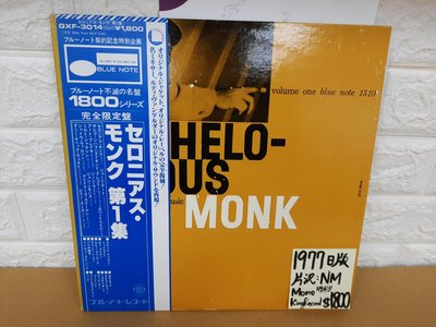 1977日版 blue note 爵士黑膠 genius of modern music theloniusmonk