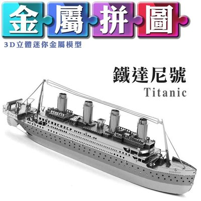 (雅意小舖) DIY金屬拼圖:鐵達尼號 Titanic (3D立體迷你金屬模型-船)