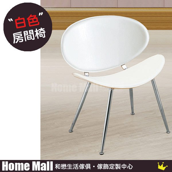 HOME MALL~吉米房間椅(白色)(另有黑色) $1800 (自取價)4F