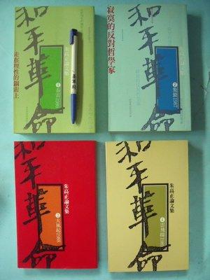 【姜軍府】《朱高正論文集 和平革命 (1)(2)(3)(4) 共4本合售!》1990年 朱高正著 台灣政治 春雷 驚蟄