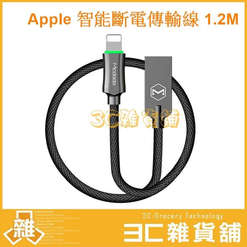 【現貨】蘋果 Apple Lightning 智能斷電 傳輸線 1.2M 自動斷電 充電線