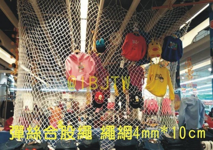 彈絲合股繩 粗4MM*孔10CM【奇滿來】安全網 兒童 樓梯 防護網 網繩 陽台 繩網 白色繩網 裝飾網 AEGL