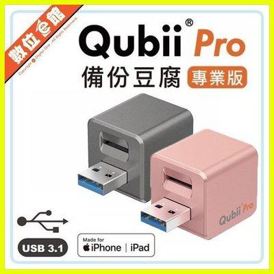 ✅附256G✅公司貨免運費 Qubii Pro iPhone iPad 備份豆腐 專業版 充電自動備份