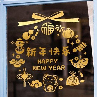 千禧禧居~2020年新年玻璃貼 窗貼紙 新年快樂元旦春節福字燈籠墻貼紙貼畫