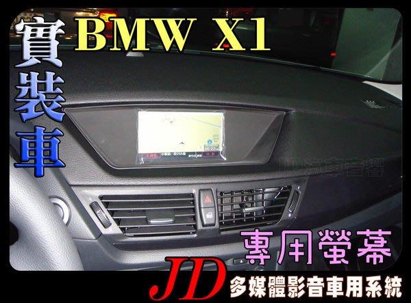 【JD 新北 桃園】BMW X1 專用螢幕 寶馬 PAPAGO 導航王 HD數位電視 360度環景系統 BSM盲區偵測 倒車顯影 手機鏡像。實車安裝 實裝車