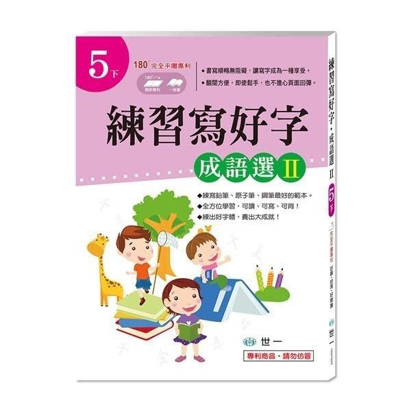 比價網~~世一【CD01620 練習寫好字‧成語選Ⅱ(5下)】