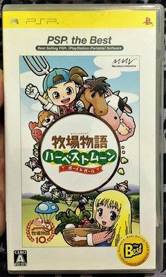 幸運小兔 PSP遊戲 PSP 牧場物語 收穫之月 男孩版 女孩版 日版遊戲 C9