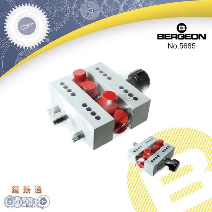 預購商品【鐘錶通】B5685《瑞士BERGEON》超大萬用錶座 可固定錶殼或機芯├錶座/修錶工具/工作檯┤