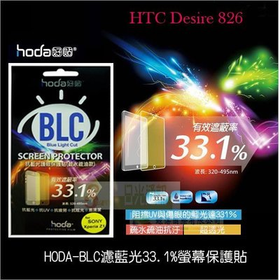 s日光通訊@HODA-BLC HTC Desire 826 濾藍光33.1保護膜/ 螢幕貼/ 保護貼/ 螢幕膜/ 抗刮 新北市