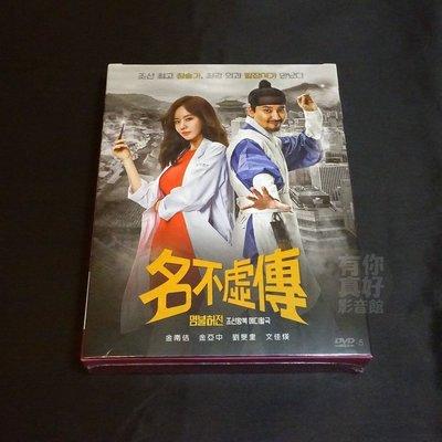 全新熱門韓劇《名不虛傳》DVD (全16集) 金南佶  金亞中  劉旻奎  文佳煐