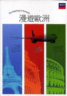 漫遊歐洲(3CD) Wandering in Europe / --- 4807859