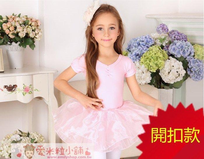 兒童芭蕾舞衣 舞蹈服 ☆愛米粒☆ 分體款 開扣款 裙可拆 1566 短袖 粉色 100-150碼