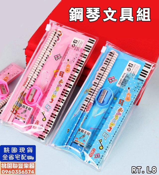 《∮聯豐樂器∮》鋼琴文具組 文具套裝組 學習好幫手 《桃園現貨》