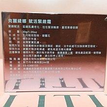 賦活緊緻霜1600 30g~公司原廠包裝~~。克麗緹娜產品齊全歡迎詢問