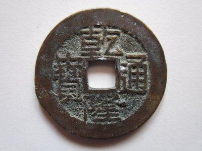 古玩錢幣收藏品乾隆通寶寶桂局   卯121、真品古錢幣銅錢古幣銅幣