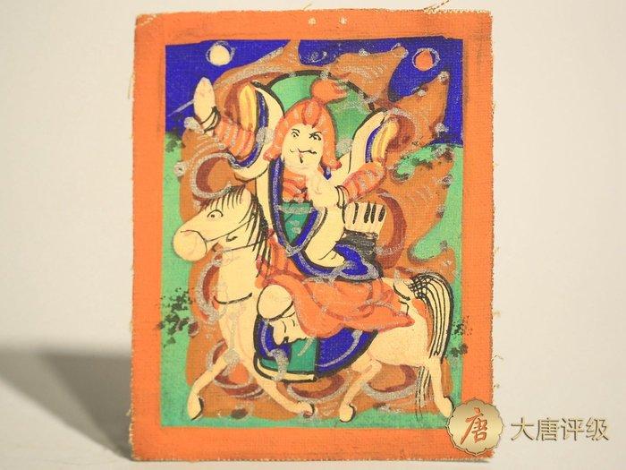 鑑定幣-文物鑑定-清代-駿馬財神唐卡-7.3cmX5.8cm-唐評級至美90分