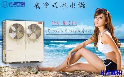 新冷媒R410A【日立氣冷式冰水機RHU-N151A】全台專業冷氣空調維修定期保養.設備買賣.中央空調冷氣工程規劃施工