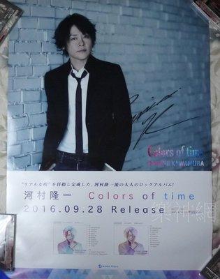 河村隆一 Kawamura Ryuichi Colors of time【親筆簽名海報】全新!免競標