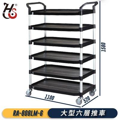 廣泛應用➤華塑 大型六層推車 RA-808LM-6 (置物架/房務車/清潔車/工作車/工作推車/手推車)