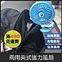 GS.Shop 夏日 嬰兒車 推車 超強風扇 夾式/ 立...