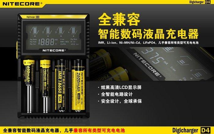 《宇捷》【E07】NITECORE D4 (公司貨) 全自動智能數位液晶 充電器 AA 18650 保固半年