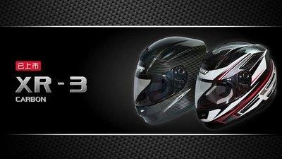超輕量化 M2R XR-3 XR3碳纖維 安全帽 原色 買就送深黑鏡片+透氣防摔手套