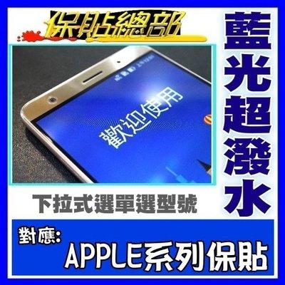 保貼總部~(抗藍光超潑水保護貼)  iphone7 iphone7-plus 日本抗藍光保護貼