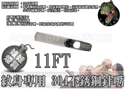 ㊣娃娃研究學苑㊣購滿499免運費 紋身器材 紋身機專用304不銹鋼針嘴11FT(SB194)