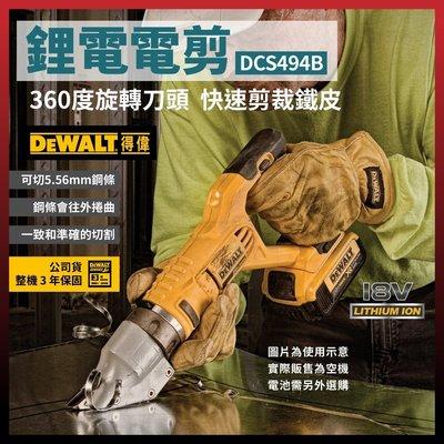 得偉 DEWALT XR超鋰電14GA旋轉切斷 鐵皮剪 浪板剪 電動鐵皮剪刀  20V DCS494B [天掌五金]