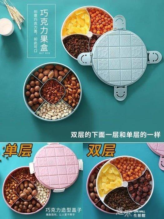BELOCO 干果盒堅果客廳分格帶蓋水果糖果盤家用茶幾BE655