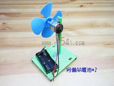 小電風扇F80套件組.電子玩具科學玩具電子積木教材勞作DIY材料包小桌扇小風扇