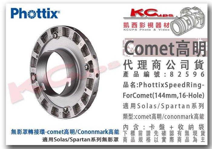 凱西影視器材【 Phottix 無影罩 轉接環 comet 高明 cononmark 高能 公司貨 】 82595 卡口